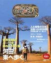 河田直也の60日間ほぼ世界一周歩いた、描いた、旅の絵日記