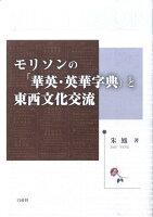 モリソンの「華英・英華字典」と東西文化交流