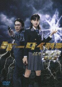 Portable detective Zenigata thunder DVD-BOX1 [Saori Koide]