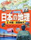 最新版日本の地理(2) 現地取材!豊富なデータ! 中国・四国地方 [ 井田仁康 ]