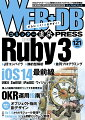 WEB+DB PRESS Vol.121