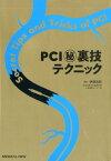 PCI(秘)裏技テクニック [ 伊藤良明 ]