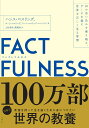 FACTFULNESS(ファク...