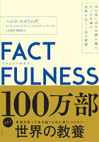 『FACTFULNESS(ファクトフルネス) 10の思い込みを乗り越え、データを基に世界を正しく見る習慣 』の画像