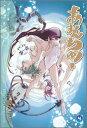楽天ブックスで買える「あまんちゅ!(4) (BLADE COMICS) [ 天野こずえ ]」の画像です。価格は616円になります。