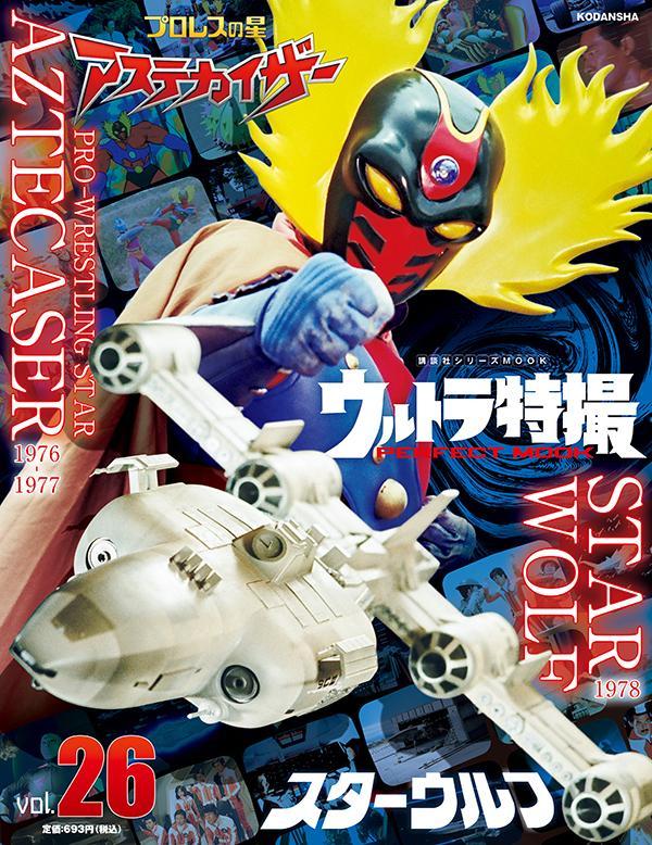 ウルトラ特撮 PERFECT MOOK vol.26スターウルフ/プロレスの星 アステカイザー画像