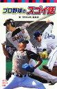 プロ野球のスゴイ話 (ポプラポケット文庫 ノンフィクション 9) [ 『野球太郎』編集部 ]の商品画像