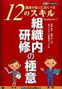 組織内研修の極意 講師が知っておくべき12のスキル (Get!CompTIA) [ 佐野雄大 ]