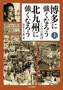 博多に強くなろう 北九州に強くなろう 100の物語 上巻 [ 西日本シティ銀行 ]