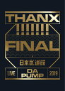 LIVE DA PUMP 2019 THANX!!!!!!! FINAL at 日本武道館(初回生産限定盤)【Blu-ray】(スマプラ対応) [ DA PUMP ]