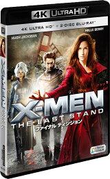 X-MEN:ファイナル ディシジョン <4K ULTRA HD+2Dブルーレイ/3枚組>【4K ULTRA HD】