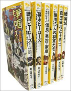 はじめての歴史 6冊セット(男の子向け)【プレゼントにおすすめ!】