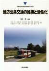 地方公共交通の維持と活性化 (日本交通政策研究会研究双書) [ 青木亮 ]