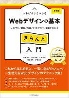 9784815609610 1 4 - 2021年Webデザインの勉強に役立つ書籍・本まとめ
