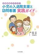 小児の入退院支援と訪問看護実践ガイド