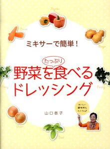 【送料無料】野菜をたっぷり食べるドレッシング [ 山口泰子 ]
