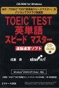 W>TOEIC test英単語スピードマスター 速脳速習ソフト (<CD-ROM>(Win版)) [ 成重寿 ]