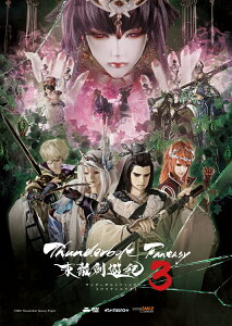 Thunderbolt Fantasy 東離劍遊紀3 2【完全生産限定版】【Blu-ray】