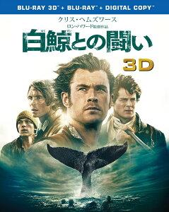 白鯨との闘い 3D&2D ブルーレイセット(2枚組/デジタルコピー付)【初回仕様】【Blu-r…