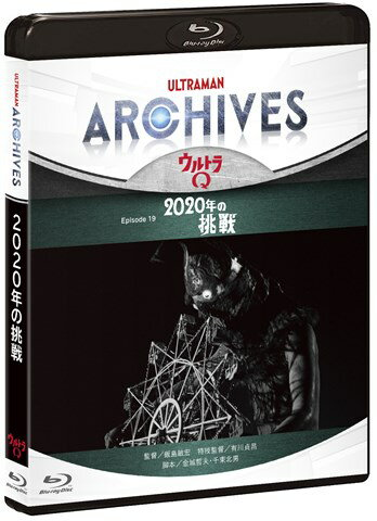 ULTRAMAN ARCHIVES『ウルトラQ』Episode 19「2020年の挑戦」【Blu-ray】画像