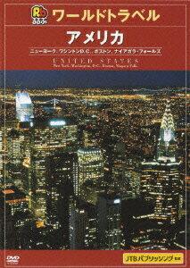 るるぶワールドトラベル::アメリカ ニューヨーク