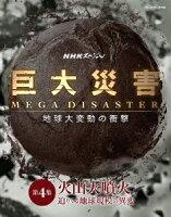 NHKスペシャル 巨大災害 MEGA DISASTER 地球大変動の衝撃 第4集 火山大噴火 迫りくる地球規模の異変