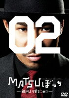 松本利夫ワンマンSHOW『MATSUぼっち02』-銀河より愛をこめてー
