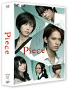 【送料無料】Piece Blu-ray BOX 豪華版【Blu-ray】 [ 中山優馬 ]