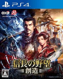 【送料無料】信長の野望・創造 PS4版