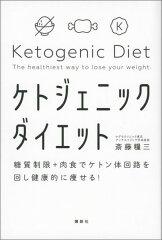 糖質制限+肉食でケトン体回路を回し健康的に痩せる! ケトジェニックダイエット [ 斎藤糧三 ]