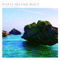 RYUKYU HEALING MUSIC::MIYAKO ambient