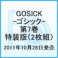 GOSICK-ゴシックー 第7巻画像