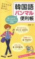 友だちとの会話に使える!韓国語パンマル便利帳