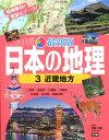 最新版日本の地理(3) 現地取材!豊富なデータ! 近畿地方 [ 井田仁康 ]