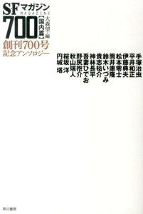 SFマガジン700(国内篇) 創刊700号記念アンソロジー (ハヤカワ文庫) [ 大森望 ]