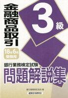 銀行業務検定試験金融商品取引3級問題解説集(2018年6月受験用)