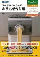 【バーゲン本】ヌードルメーカーでおうち手作り麺ーヌードルメーカーオフィシャルBOOK