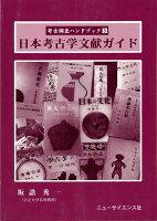【バーゲン本】日本考古学文献ガイドー考古調査ハンドブック3
