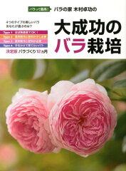 【送料無料】バラの家木村卓功の大成功のバラ栽培 [ 木村卓功 ]