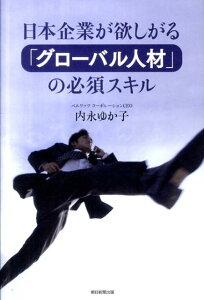 【送料無料】日本企業が欲しがる「グローバル人材」の必須スキル [ 内永ゆか子 ]