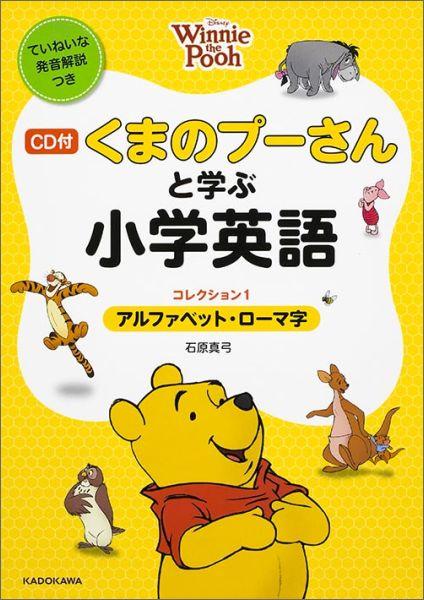 くまのプーさんと学ぶ小学英語(コレクション1)画像
