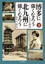 博多に強くなろう 北九州に強くなろう 100の物語 下巻 [ 西日本シティ銀行 ]