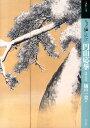もっと知りたい円山応挙 生涯と作品 (アート・ビギナーズ・コレクション) [ 樋口一貴 ]