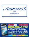 ARROWS X F-10D Perfect Manual