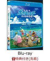 【先着特典】劇場版ポケットモンスター みんなの物語(クリアファイル付き)【Blu-ray】