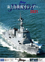 J-Ships 海上自衛隊(2021年1月始まりカレンダー)
