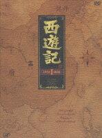 西遊記 DVD-BOX 1 [4枚組]