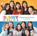 「SUNNY 強い気持ち・強い愛」Original Sound Track [ 小室哲哉 ]