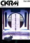中國紀行(vol.06) CKRM Do you really know江蘇?