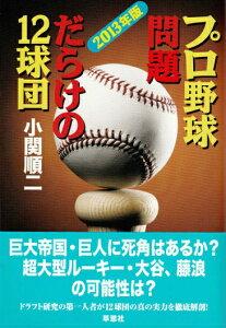 【送料無料】プロ野球問題だらけの12球団(2013年版) [ 小関順二 ]